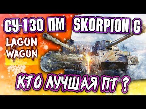 CУ-130ПМ Vs SKORPION G. World Of Tanks XBOX PS4 | Console | Mercenaries | Наёмники | WOT