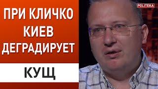 Киев в антирейтингах! Битву за столицу власть уже проиграла - Алексей Кущ