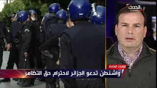 الولايات المتحدة تدعو الجزائر إلى احترام حقّ التظاهر