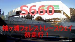 S660 袖ヶ浦フォレストレースウェイ 初走行!