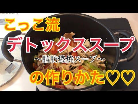 【脂肪燃焼スープ】こっこ流デトックススープの作り方【ダイエットスープ】