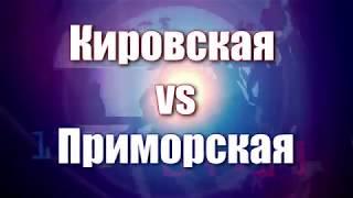 Кировская vs Приморская