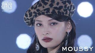 MOUSSY マイナビ presents 第27回 東京ガールズコレクション 2018 AUTUMN/WINTER