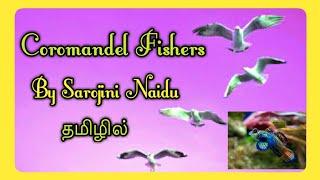 Sarojini Naidu The Coromandel Fishers