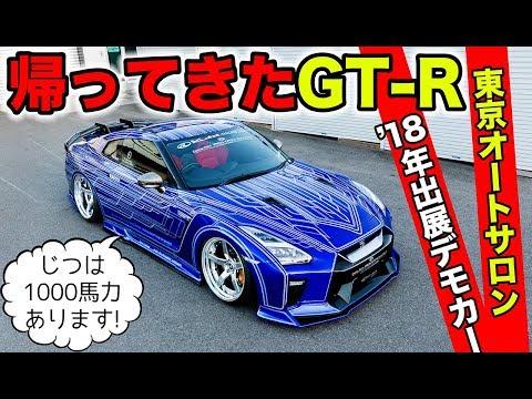 【東京オートサロン出展車】KUHLのR35GT-Rが世界のカスタムカーショーから帰ってきました。 KUHL Racing R35 GT-R  LINE SHAKER