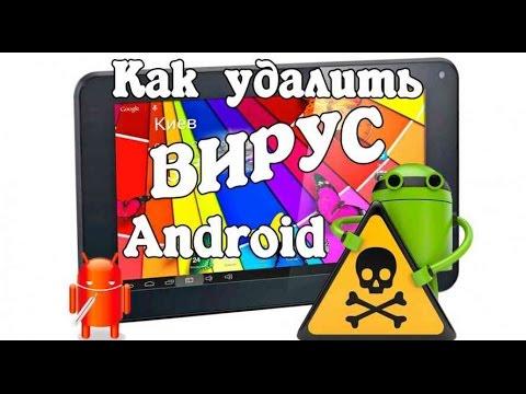 Удаление вируса вымогателя с телефона Android Alcatel OneTouch, Разблокировка Android