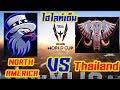 RoV : World Cup 2018 ไฮไลท์ คลิปตัวเต็ม Thailand VS North America  it city bacon โคตรโหด !!Full