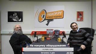 Анатолий Вассерман - У Рабкора 14.11.2017