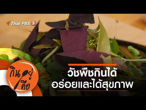 วัชพืชกินได้ : กินอยู่คือ (3 ต.ค. 63)