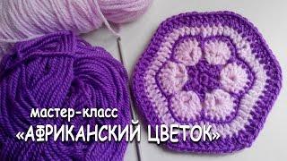 "Мотив крючком ""Африканский цветок"". Подробный мастер-класс. / Tutorial knitting crochet. flower."