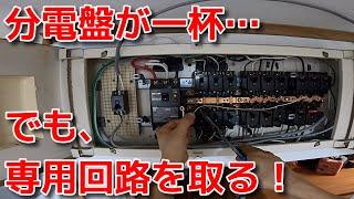 vol.23 エアコン専用回路の電源を分電盤から取る方法