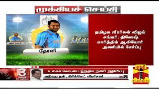 உலகக் கோப்பை இந்திய அணி வலுவான அணியா? கிரிக்கெட் விமர்சகர் வடுகநாதன் | Indian Squad