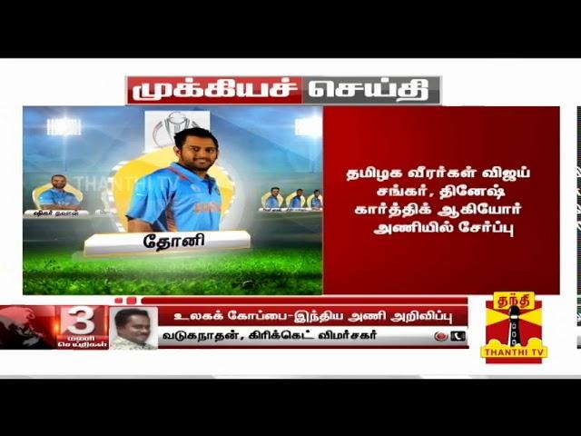 உலகக் கோப்பை இந்திய அணி வலுவான அணியா? - கிரிக்கெட் விமர்சகர் வடுகநாதன்   Indian Squad
