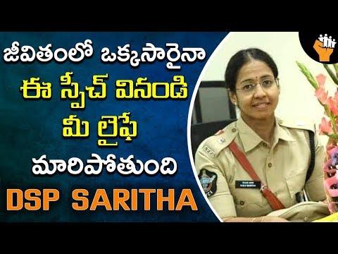 DSP Saritha Heart touching Speech | ఈ స్పీచ్ �