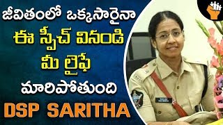DSP Saritha Heart touching Speech | ఈ స్పీచ్ చూస్తే జీవితం అంటే ఏమిటో తెలుసుతుంది | Socialpost