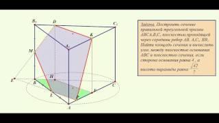 Правильная треугольная призма Найдите площадь сечения-3