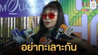 [ฟังเต็มไม่ตัด] 'เจินเจิน' วอนกลุ่ม LGBT หยุดทะเลาะ รอรับ พ.ร.บ. คู่ชีวิตก่อน ค่อยแก้ไข