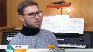 Международный фестиваль органной музыки в Сочи готовится к закрытию. Новости Эфкате Сочи