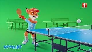 Настольный теннис. Лесик в 3D! Что приготовили для болельщиков II Европейских игр? «Игры.BY» #12