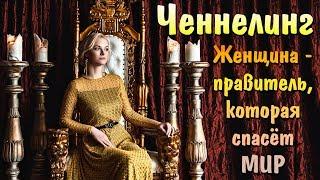 Ченнелинг: пророчество о женщине-правителе, которая спасёт МИР | Предсказание для России и Украины