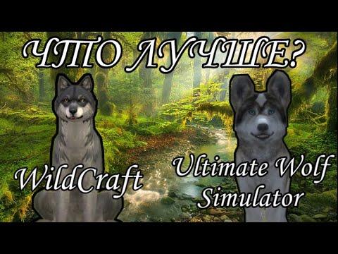 | LEO - MOON | [Сравнение игр - WildCraft и Ultimate Wolf Simulator 2]