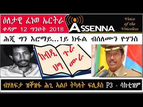 ASSENNA: Daily Radio Program to Eritrea  - Biteweded Pt 1 & Flipos Pt 3 Saturday, 12 May, 2018