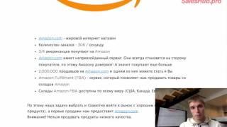 Торговля на Amazon  Урок №1 Введение