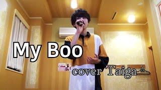 清水翔太 My Boo cover Taiga