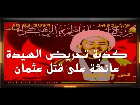 كذبة تحريض السيدة عائشة على قتل عثمان رضي الله عنهما 2