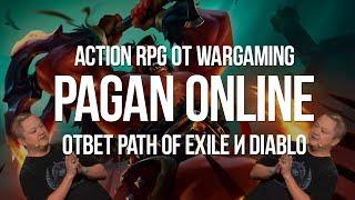 Обзор Pagan Online Ответ Path of Exile и Diablo от Wargaming Против Мобилок