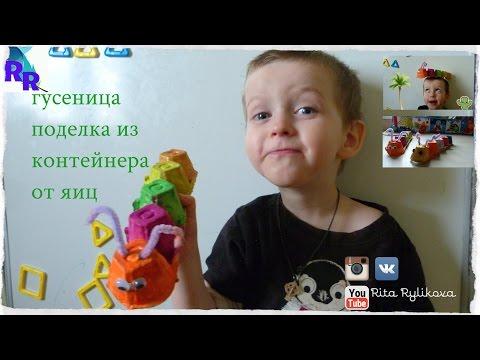 Гусеница из контейнера от яиц/ поделка руками детей/ Rita Rylikova