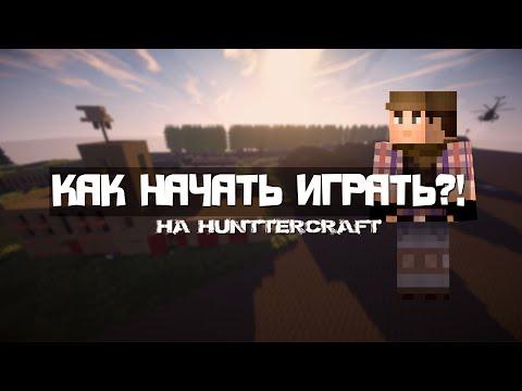 """[HCS] HunterCraft - """"Как начать играть?"""""""