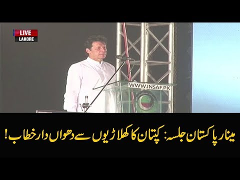 Imran Khan Complete Speech   PTI Power show in Lahore      30 April 2018   24 News HD
