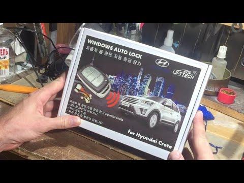 видео: Доводчик стёкол с функцией авто на все двери