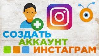 Как Создать Аккаунт в Инстаграм | Регистрация в Instagram на компьютере