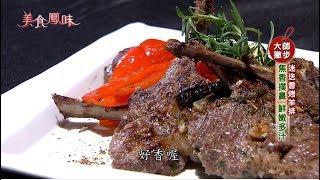 【新美食鳳味】大師有撇步-迷迭香烤羊排+鐵板蚵仔煎