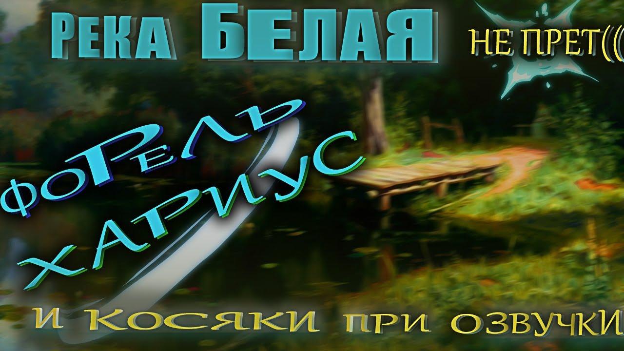 русская рыбалка белая