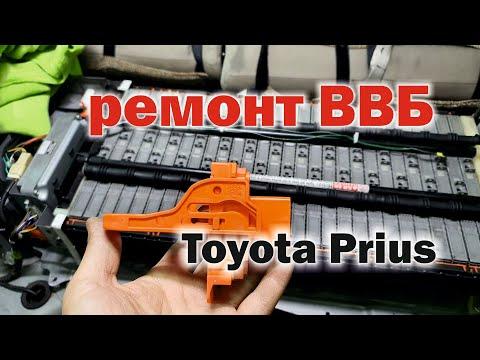 Самостоятельный ремонт ВВБ Toyota Prius