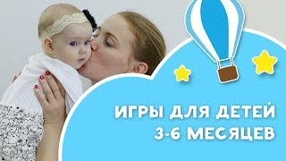 Игры для детей 3-6 месяцев [Любящие мамы]