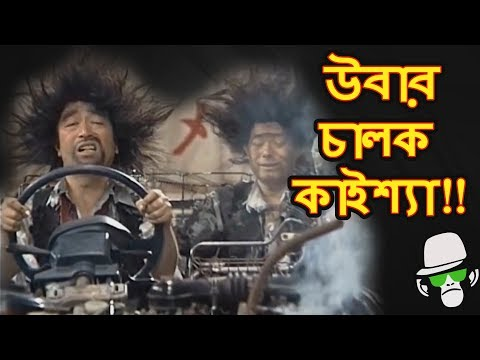 UBER FUNNY | BANGLA DUBBING | NEW VIDEO 2018
