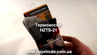 Термоноски Носки HZTS - 21 Thermoform (Турция). Какие Купить Термоноски