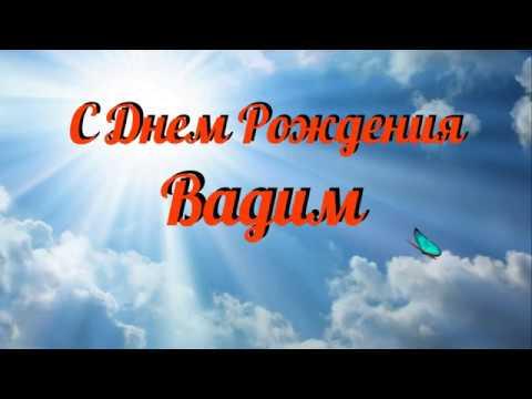 С Днем Рождения Вадим Красивое Поздравление