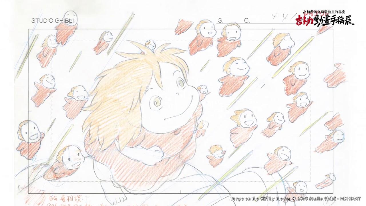 《吉卜力動畫手稿展》 1/19-4/18 中正紀念堂一展廳 - YouTube