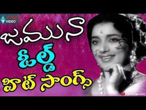 Jamuna Telugu Old Hit Video Songs - Telugu Old Super Hit Video Songs - 2016