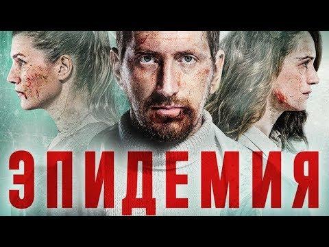 "Сериал ""Эпидемия"" про все серий 1-8 Дядя Вася."