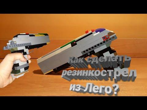 Как сделать резинкострел из лего фото инструкция