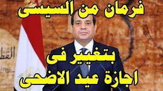 السيسى يفاجىء الجميع ويعلن تغيير موعد اجازة عيد الاضحى المبارك
