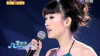 超偶20100130_李婭莎_家後 (jia Hou)