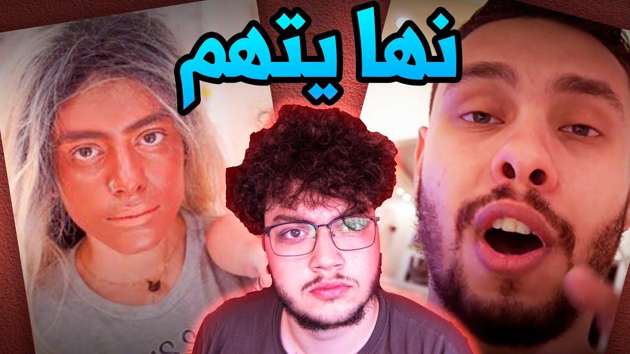 احمد حسن و زينب حيدخلوا السجن