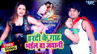 भोजपुरी का सबसे रोमांटिक #Video | हरदी के गांठ भईल बा जवानी | #Amit Lal Yadav,Antra Singh Priyanka